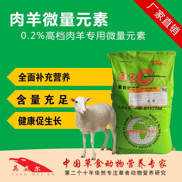 0.2%肉羊用复合微量元素-羊微量 肉羊微量元素亚博体育官方app下载