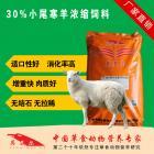 小尾寒羊浓缩料 小尾寒羊后期快速催肥育肥长肉增重浓缩饲料 小尾寒羊饲料