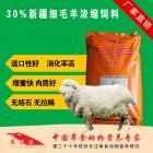 新疆细毛羊专用浓缩饲料 新疆细毛羊浓缩料 新疆细毛羊快速催肥长肉增重上膘