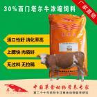 西门塔尔牛浓缩料 西门塔尔牛后期育肥催肥上肉快专用浓缩料