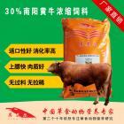 南阳黄牛浓缩饲料 南阳黄牛后期快速催肥育肥长肉快专用浓缩料