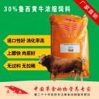 鲁西黄牛浓缩饲料 鲁西黄牛后期快速催肥育肥长肉快专用浓缩料