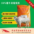 瘤牛浓缩饲料 瘤牛浓缩料 瘤牛后期快速催肥增重长的快的饲料