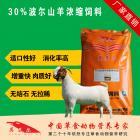 波尔山羊浓缩料 波尔山羊催肥育肥增重长肉快专用浓缩饲料 波尔山羊饲料
