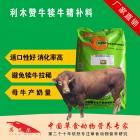 利木赞犊牛精补料 利木赞牛颗粒饲料 利木赞牛促生长料精 犊牛精料 精料配方 吃的香消化好生长速度快