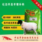 杜泊羊羔羊育肥专用精补料小尾寒羊羔子育肥饲料 糕羊预混料 催架子素
