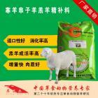 寒羊串子羔羊精补料 架子羊料精 颗粒饲料 香味儿浓 更爱吃 长得快