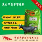 黑山羊羔羊精补料 长骨架饲料 羊羔精补料 生长期架子期专用