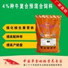 种牛饲料 母牛饲料 添加剂 母牛预混料 催奶提高泌乳量避免乳房炎英美尔
