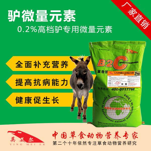 0.2%肉驴用微量元素复合亚博体育官方app下载-驴微量 肉驴微量元素