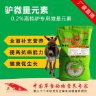 0.2%肉驴用微量元素复合预混料-驴微量 肉驴微量元素
