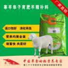 寒羊串子精料 寒羊串子精料补充料 料精 羊长得快催肥上膘增重