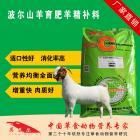 波尔山羊催肥育肥精料 波尔山羊长肉快长得快 波尔山羊精补料 波尔山羊料精