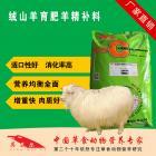 绒山羊后期催肥育肥专用精饲料 精料补充料 绒山羊饲料 羊长的快上膘催肥