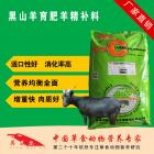 黑山羊精饲料 黑山羊长的快 精补料 精料 黑山羊快速增重长肉快催肥快