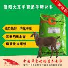 简阳大耳羊精料补充饲料 简阳大耳羊精饲料 料精 催肥促生长上膘