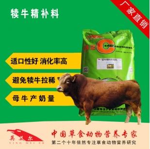 犊牛精料补充料