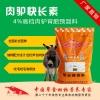 肉驴快长素-4%肉驴预混料饲料 肉驴饲料 肉驴预混料