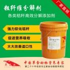 粗纤维分解剂—高效秸秆粗纤维分解剂 秸秆软化剂 饲草软化剂
