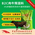 厂家直发B2C肉牛专用复合预混料饲料 牛预混料 肉牛预混料 买50赠10