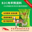 厂家直发B2C肉羊专用复合预混料饲料 羊预混料 羊饲料 买50赠10