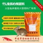 1%兔专用预混料 养殖场饲料厂专用兔核心料 兔预混料 兔饲料
