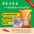 兔王-4%獭兔预混料饲料、长毛兔预混料饲料、毛兔预混料