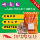 母兔乐-4%母兔种兔专用预混料饲料 母兔预混料 种兔预混料 兔饲料配方 兔子饲料 厂家直销
