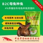 厂商直发B2C母兔种兔专用复合预混料饲料,买50赠10 兔饲料配方 兔子饲料 厂家直销