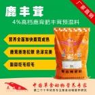 鹿丰茸-4%鹿复合预混料 鹿预混料饲料 鹿茸完美优质早熟