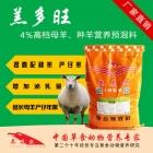 羔多旺—4%种羊用复合预混料 母羊预混料 种羊预混料 母羊饲料