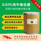 0.02%肉牛用复合维生素-牛多维 肉牛多维