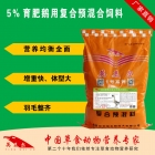 5%育肥鹅亚博体育官方app下载 鹅催肥育肥长肉上膘专用饲料