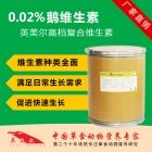 0.02%鹅用复合维生素-鹅维生素 鹅多维