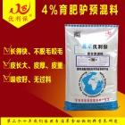 优利保-4%肉驴育肥期预混料饲料 肉驴饲料 肉驴预混料