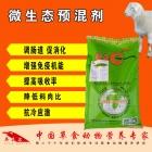微生态预混剂-羊微生态饲料 羊预混剂 羊饲料添加剂 提高瘦肉率 补充能量