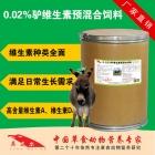 0.02驴维生素-肉驴饲料 添加剂 肉驴多维 肉驴维生素A维生素D英美尔