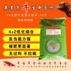英美尔牛生命密码-肉牛催肥增重长肉快饲料预混料添加剂