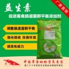 优利益生素—健康肠道、补充营养、提高抵抗力专用饲料添加剂 肠道调节剂