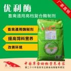 优利酶—牛羊兔驴鹿猪鸡鸭鹅鹌鹑畜禽通用复合酶制剂 饲料酶制剂