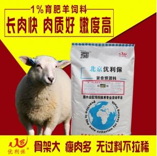 育肥羊预混料