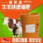 瘤胃速—牛羊催肥、上膘、促生长专用添加剂 瘤胃素 牛羊催肥剂 饲料添加剂