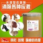 应急除-缓解牛羊驴畜禽长途运输应激 抗应激饲料添加剂 应激除