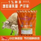 1%种羊预混料 饲料厂、养殖场专用种羊核心料 母羊核心料 羊饲料配方 厂家直发
