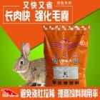 又快又省-4%肉兔专用复合预混料饲料 肉兔催肥促长饲料 肉兔预混料