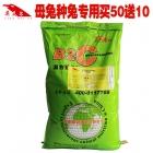 厂商直发B2C母兔种兔专用复合预混料饲料,买50赠10