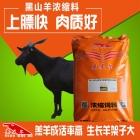 黑山羊快速育肥催肥增重长的快专用的浓缩饲料 黑山羊浓缩料 黑山羊饲料