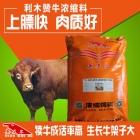利木赞牛浓缩饲料 利木赞牛后期催肥育肥上膘增重专用浓缩料