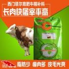 西门塔尔育肥精补料 西门塔尔牛精饲料 西门塔尔牛皮毛亮促生长料精