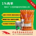 1%育肥羊预混料 养殖场、饲料厂专用育肥羊核心料 肉羊核心料